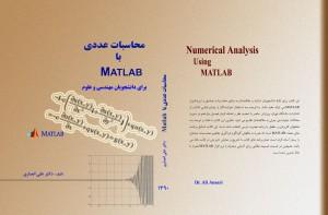 90-07-30 Dr Ansari Book Cover4 copy