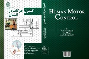 تصویر جلد کتاب کنترل حرکات در انسان
