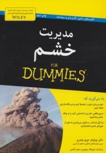 تصویر جلد کتاب مذیریت خشم