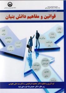 تصویر جلد کتاب قوانین و مفاهیم دانش بنیان