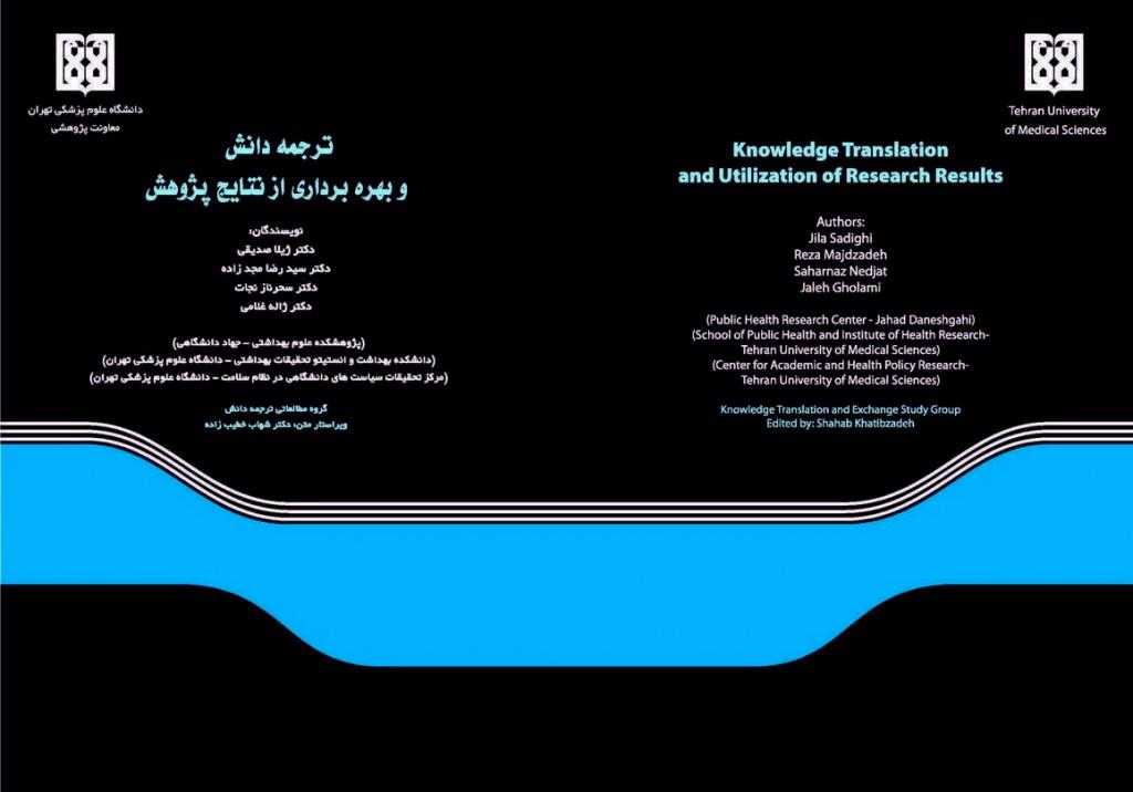 تصویر جلد کتاب ترجمه دانش دانشگاه ع پ تهران