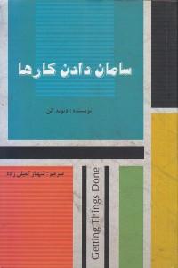 تصویر جلد کتاب سامان دادن کارها