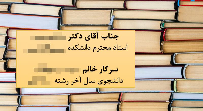 نوشتن القاب روی جلد کتاب