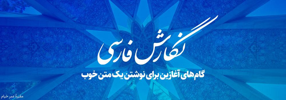 نگارش متون فارسی