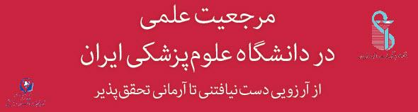 جایگاه بیومکانیک در مرجعیت علمی دانشگاه ایران